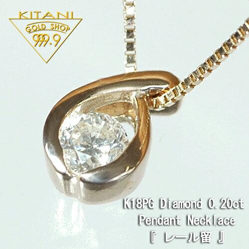 【表示価格の20%OFF】K18ピンクゴールド 一粒 無色天然ダイヤ0.2ct レール留(K18PGベネチアンスライドチェーン付)