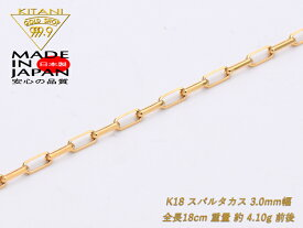 K18 ブレスレット スパルタカス 幅3.0mm/全長18cm/重量 約4.1g Ladys( ミラーノ・ロング小豆・サントス ) [保証書付]