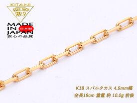 【新商品】K18 スパルタカス・チェーン ブレスレット 幅/4.5mm幅 長さ/18cm/ 重量約 10g (ロング小豆・ミラーノ・サントス)