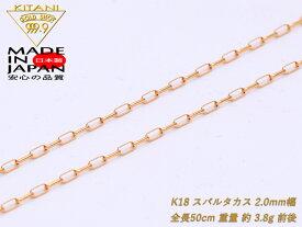 【新商品】K18 スパルタカス・チェーン 幅/2.0mm幅 長さ/50cm/ 重量約 3.70g (ロング小豆・ミラーノ・サントス)