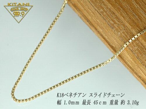 K18 ベネチアン スライドチェーン 幅1.0mm/最長45cm/約3.1g【別注OK!】保証書付