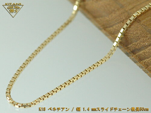 K18 ベネチアン スライドチェーン 幅1.4mm/最長50cm/約8.6g【別注OK!】保証書付