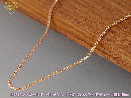 K18ピンクゴールド ベネチアン スライドチェーン 幅1.0mm/最長45cm/約3.5g [保証書付]