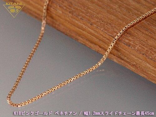 K18ピンクゴールド ベネチアン スライドチェーン 幅1.2mm/最長45cm/約5.1g [保証書付]