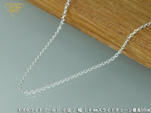 K18ホワイトゴールド 小豆 スライドチェーン 幅1.4mm/最長50cm/約3.6g【別注OK!】保証書付