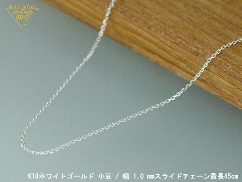 K18 ホワイトゴールド 小豆 スライドチェーン 幅1.0mm/最長45cm/約1.6g【別注OK!】保証書付