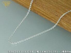 K18ホワイトゴールド 小豆 スライドチェーン 幅1.4mm/最長45cm/約3.3g ( K18WG スライド アジャスター ネックレス )