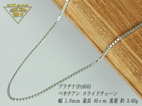 プラチナ850 ベネチアン スライドチェーン 幅1.0mm/最長45cm/約3.65g【別注OK!】保証書付