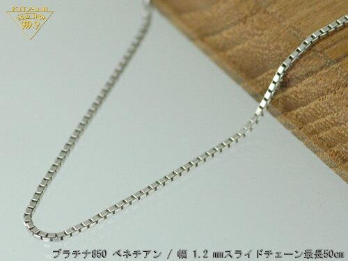 プラチナ850 ベネチアン スライドチェーン幅1.2mm/最長50cm/約6.6g【別注OK!】保証書付
