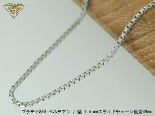 プラチナ850 ベネチアン スライドチェーン 幅1.4mm/最長60cm/約11.0g【別注OK!】保証書付