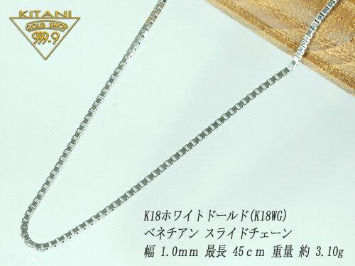 K18ホワイトゴールド ベネチアンス ライドチェーン 幅1.0mm/最長45cm/約3.1g【別注OK!】保証書付