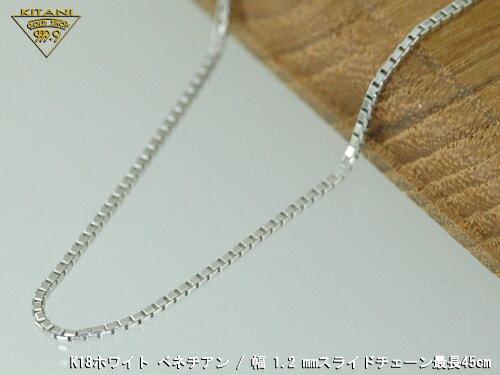 K18ホワイトゴールド ベネチアン スライドチェーン 幅1.2mm/最長45cm/約5.3g【別注OK!】保証書付