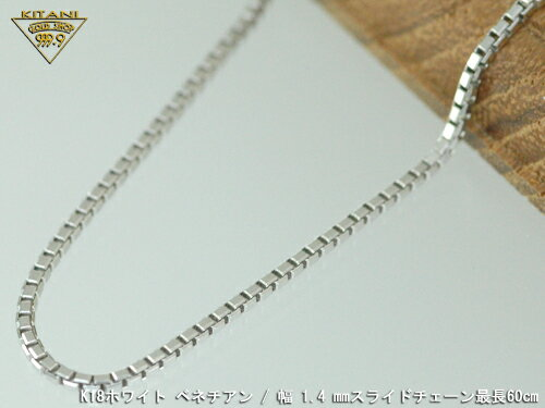 K18ホワイトゴールド ベネチアン スライドチェーン 幅1.4mm/最長60cm/約10.0g【別注OK!】保証書付