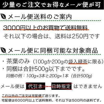 いちばん星(100g)