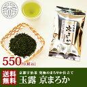 京まろか50g|玉露|お茶|宇治茶|送料無料|