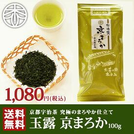 玉露 京まろか 100g 【メール便送料無料】 |宇治茶の木谷製茶場