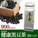 北海道産黒豆茶(30パック) 健康茶 漢方 ティーバッグ