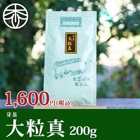 芽茶 大粒真 200g |宇治茶の木谷製茶場