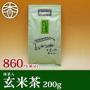 抹茶入玄米茶200g|宇治茶|玄米茶