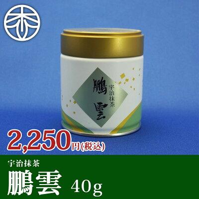 抹茶(鵬雲)40g|宇治茶|抹茶