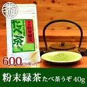 粉末煎茶(粉末緑茶) 宇治茶 【たべ茶うぞ40g】 メール便6本以上で送料無料