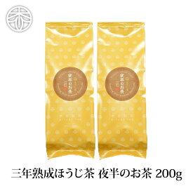 三年熟成ほうじ茶 夜半のお茶 200g(100g×2本)【送料無料】 |宇治茶の木谷製茶場