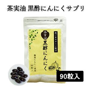 茶実油 黒酢にんにくサプリ 90粒入 黒ごま サプリ にんにく ニンニク 無臭にんにく 黒酢
