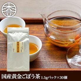 健康茶 国産黄金ごぼう茶 ティーバッグ(1.5gパック×30個) 【メール便送料無料】 |宇治茶の木谷製茶場