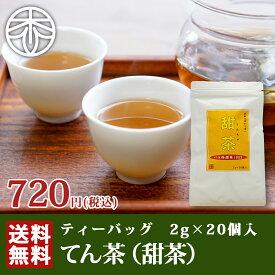 健康茶 てん茶(甜茶)ティーバッグ 2g×20個入 【送料無料】3個注文で1個サービス |宇治茶の木谷製茶場 花粉症