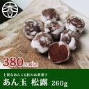 お菓子 あん玉 松露 260g |宇治茶の木谷製茶場