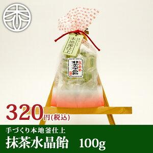 お菓子 抹茶水晶飴 100g |宇治茶の木谷製茶場