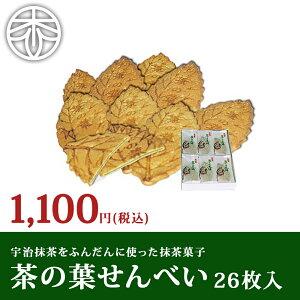 お菓子 茶の葉せんべい 26枚 |宇治茶の木谷製茶場