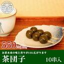 茶団子 10串入