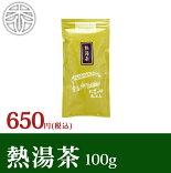【熱湯茶100g】味わい深い宇治茶(日本茶)|メール便可|