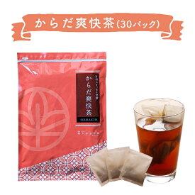 健康茶 からだ爽快茶 30パック |宇治茶の木谷製茶場