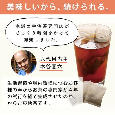 からだ爽快茶30パック|健康茶