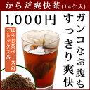【からだ爽快茶 14個(7パック×2袋)】デトックスティー ノンカフェイン 茶 お茶 ゴールデンキャンドル(キャンドル…