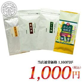 健康茶 選べるお試しセット (ごぼう茶・黒豆茶・ゴーヤ茶・からだ爽快茶 から2種) 【メール便送料無料】 |宇治茶の木谷製茶場