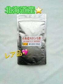 数量限定 北海道の農家さんとコラボ・オリジナル商品 キクイモ100gモニター価格.格安で菊芋をお試しできます札幌市内でもレストラン 漢方薬店にも置いています
