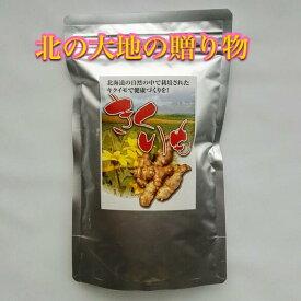 北海道産のおやつ付き 斜里産の菊芋 今が旬のきくいもをパウダーに!農家直結 イチオシの品 数量限定 きく芋 産地厳選 ダイエット 美容