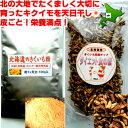 ランキング1位の生菊芋を1.4キロ使用 お日様いっぱい天日干しビタミン豊富 手作り kikuimo パウダー&チップス キク…