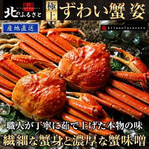 ズワイ蟹 姿 600g前後×2尾 急速冷凍 ずわい ズワイ 蟹 かに カニ ズワイガニ ずわいがに ずわい蟹 北海道