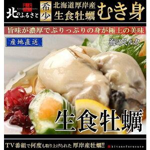北海道厚岸産 生食牡蠣 むき身500g×2袋セット 【産地直送】お刺身用 カキ かき