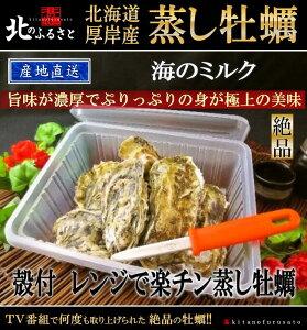 北海道 厚岸産 蒸し 牡蠣 Lサイズ 7個 カキナイフ 軍手付 産地直送 蒸し カキ かき 生牡蠣 生食 簡単 レンジでチン