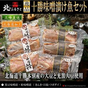 北のふるさと 十勝 味噌漬け 魚 セット 北国の味自慢 ギフト 贈答品 贈り物 魚 さかな サカナ セット 味噌漬け ツボダイ メヌキ きんき