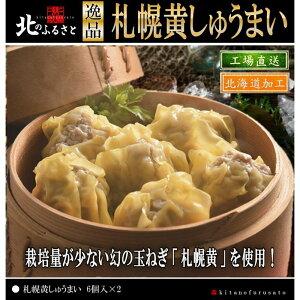 北のふるさと 札幌黄 しゅうまい ギフト 贈答品 贈り物 簡単 玉ねぎ 幻の玉ねぎ 北海道 シュウマイ 簡単調理 レンジでチン