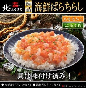 北のふるさと 海鮮 ばら ちらし 4個入 ギフト 贈答品 贈り物 海鮮 松前漬 海の幸 サーモン いくら えんがわ イクラ ちらし寿司 刺身 生食 お寿司