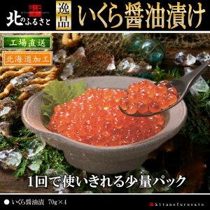 北のふるさと 北海道産 いくら 醤油漬 セット 70g×4パック 北国 ギフト 贈答品 贈り物 イクラ 醤油漬け 贈答 北海道 魚卵 いくら醤油漬け