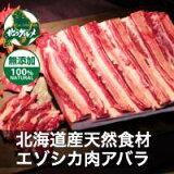 【北海道産】エゾシカ肉アバラ500g【無添加】