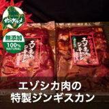 【北海道産】エゾシカ肉ジンギスカンロース肉【無添加】